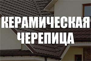 keramicheskaya-cherepica