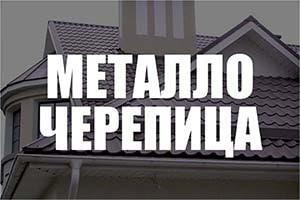 metallo-cherepica